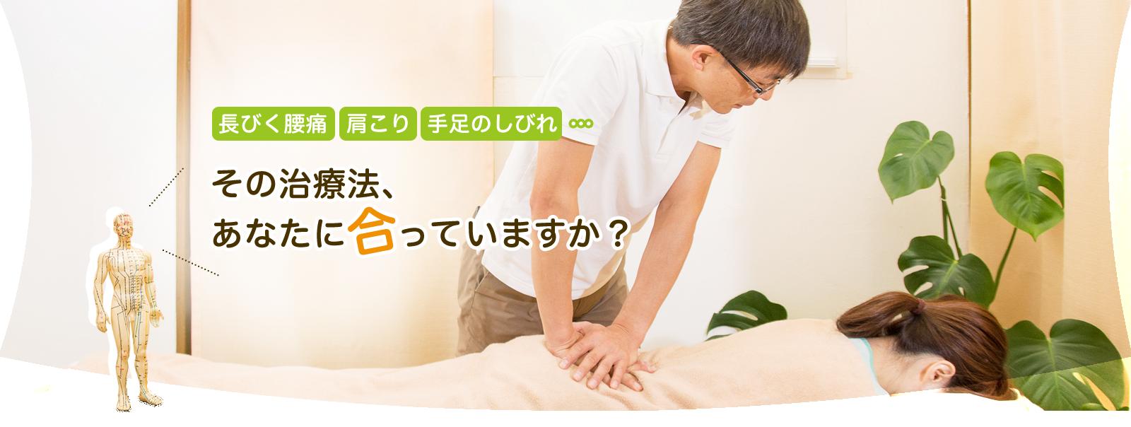 長引く腰痛、肩こり、手足のしびれ… その整体・治療法、あなたに合っていますか?